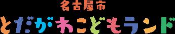名古屋市のとだがわこどもランドは約1.7haのこどもたち自身があそびを発見し、創造をする空間を目指した東海最大級の公園です。