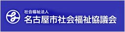 社会福祉法人 名古屋市社会福祉協議会
